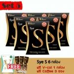 [ SET 5 ] Sye S ซายเอส ลดน้ำหนัก ซื้อ 6 กล่อง แถม V-col 1 กล่อง แถม Coffee 3 ซอง